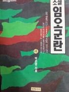 소설 임오군란 일월 참문학선 - 상 하 전 2 권 초판본 -