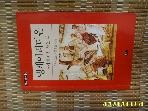 까치 / 엥케이리디온 - 도덕에 관한 작은 책 / 에픽테토스. 김재홍 옮김 -03년.초판.상세란참조