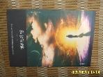 정신세계사 / 영혼들의 땅 / 프란체쏘. 김성진 옮김 -15년.초판.상세란참조