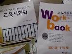교육사회학 (워크북 포함) /(성기선/한국방송통신대학교/2019년/많이 사용)