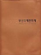 2005 부산국제판화제