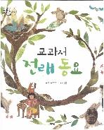 교과서 전래 동요 (옛이야기 요술항아리, 69)   (ISBN : 9788962618402)