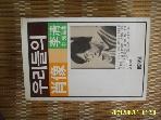 선일 / 우리들의 초상 / 이청 중.단편집 -87년.초판. 꼭상세란참조