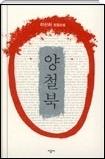 양철북 - 이산하 성장소설 초판 1쇄