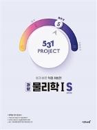 531 프로젝트 PROJECT 물리학 1 S (Speedy) (2021년용) #