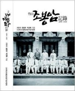 죽산 조봉암 기록 1899-1950