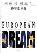 유러피안 드림 - 아메리칸 드림의 몰락과 세계의 미래 | 원제 The European Dream - How Europe's Vision of the Future is Quietly Eclipsing the American Dre