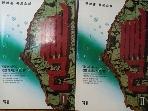 뻘 1-2부 (전4권) -한상훈 폭로소설