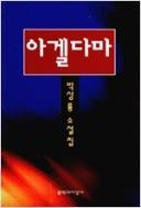 아겔다마 - 박상륭 소설집