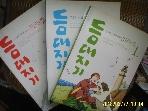 기탄출판 -전3권/ 만화 등대지기 1.2.3 / 조창인 선생님 글. 이원희 작화 -아래참조