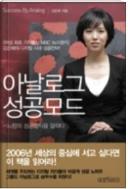 아날로그 성공모드 - 김은혜의 디지털 시대 성공전략 초판1쇄발행