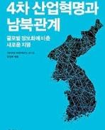 4차 산업혁명과 남북관계 : 글로벌 정보화에 비춘 새로운 지평 (서울대학교 국제문제연구소 총서 20)
