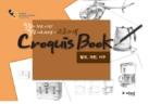 (새책수준) 크로키북 : 탈것 가전 가구 - 힐링의 작은 시작! 힐링 아트 워크북