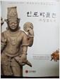 인도박물관 소장품도록 - 인도박물관 개관 1주년 기념도록, 신들의 나라 천축국 이야기