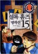 셜록 홈즈 명작선 15 - 아서 코난 도일의 셜록 홈즈 시리즈 중 명닥 단편 15편을 모았다.(양장본) 초판2쇄