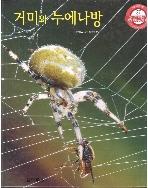 거미와 누에나방 (시튼 자연관찰, 37 - 양서류와 파충류등 여러 가지 동물의 세상)   (ISBN : 9788956830995)