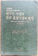 천지인 사상과 한국 본원사상의 탄생