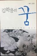 김학용의 꿈 / 김학용 / 2011.09