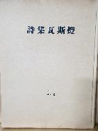 시집와사등(양장 1960년 한정출판산호장) 낙서있음 겉표지는 훼손되였음