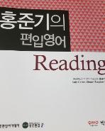 홍준기의 편입영어 Reanding