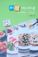 비건 레시피 북 (나와 지구를 위한 녹색식단)  비건채식문화연구원 (최상급 책상태)