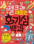 젤 크고 재밌는 호기심 백과 (아동/큰책)