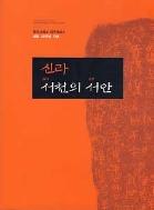 신라 서천의 서안 (동국대학교 경주캠퍼스 설립 30주년 기념)