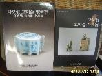 다보성고미술전시관 -2책/ 다보성 고미술 명품전 / 다보성 고미술 사료전 -아래참조