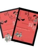 이정명 장편소설 - 바람의 화원 1~2권 세트 (0406)