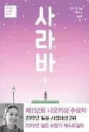 사라바 1-2권 전2권 (2015, 제152회 나오키상 수상작)/상태양호