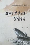 은혜를 무엇으로 보답할까 - 성역 30주년(은퇴) 기념문집 초판