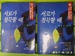 헌책/ 민예당 -전2권/ 서로가 침묵할 때 / 최문희 소설 -95년내외