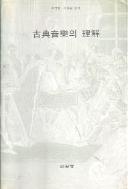 고전음악의 이해-허영한.이석원초판본