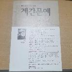 계간문예 2019.겨울 - 58호 / 작가특집 나태주