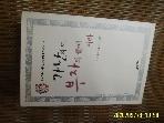 21세기북스 / 가난해도 부자의 줄에 서라 / 테시마 유로. 한양심 옮김 -01년.초판. 상세란참조