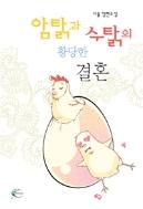암탉과 수탉의 황당한 결혼 (로맨스소설/2)