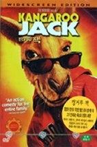 캥거루 잭 [Kangaroo Jack] 1disc