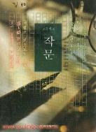 (상급) 7차 고등학교 작문 교과서 (금성 박경현) (427-9)