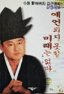 예언되지 못할 미래는 없다 - 수원 할아버지 김근영의 운명예보 초판1쇄