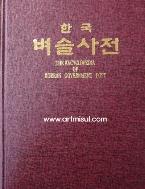 한국 벼슬사전  - 인물. 벼슬 사전 -