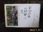 북갤러리 / 나의 체질은 무엇일까 / 오진화. 류주연. 송정아 지음 -12년.초판