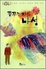 꿈꾸는 자의 나성 - 교과서 한국문학 2 (아동/2)