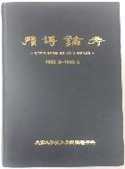 碩博論考(석박논고) -한의학의 과학화를위한 실험 및 문헌자료집