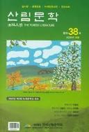 산림문학 통권38호 (2020년 여름)