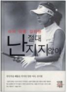 난 절대 지지 않아 - 슈퍼 땅콩 김미현 초판4쇄발행