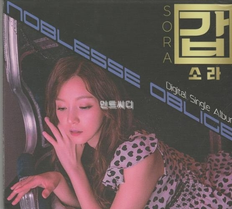 소라 - 갑 (디지털 싱글)