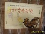 녹진 / 이야기 사주팔자 / 정현우 박사 역학 에세이 -아래참조
