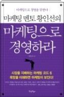 마케팅 멘토 황인선의 마케팅으로 경영하라 - 대한민국 마케팅의 또 다른 지평을 넓히다 초판1쇄