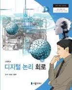 고등학교 디지털논리회로 교과서-2015 개정 교육과정 -서울교과서 (임석구)