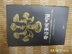 문학동네 / 황금꽃의 비밀 / 카를 구스타프 융 외. 이유경 옮김 -14년.초판.꼭상세란참조